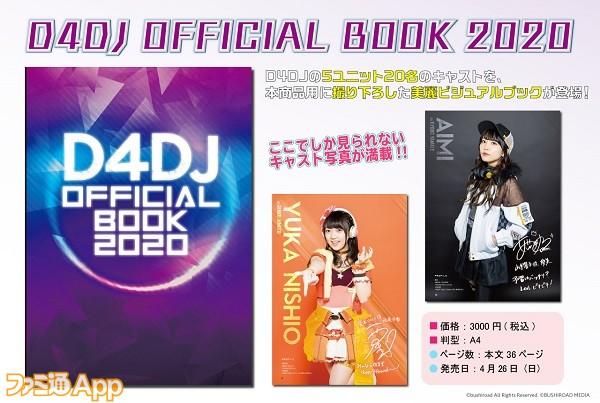 SHU_gestuori_202004_D4DJ_book