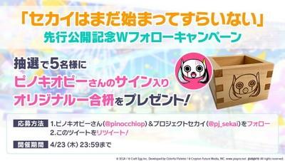 Twitter_pinocchiop_result