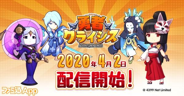 [YK]Release_20200402_01