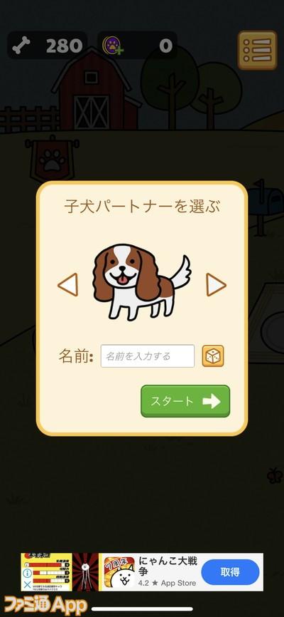 20200424_犬ゲー (27)