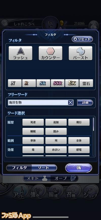 20200424_メギド7章 (8)