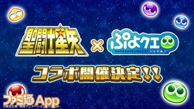 聖闘士星矢コラボ決定_result