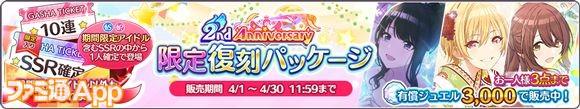 11.[P7]2nd Anniversary 限定復刻パッケージ