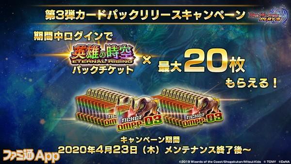 3rdリリースプレゼント_200421