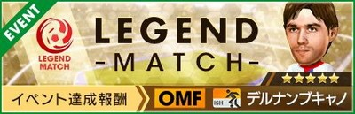 banner_home_legendmatch_15_result