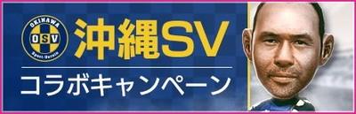 banner_home_okinawasv_result