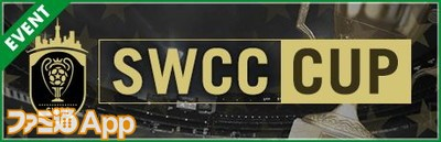 banner_home_swcc_cup_result