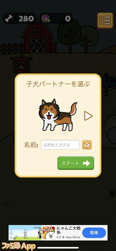 20200424_犬ゲー (26)