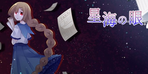 【新作】未完の7不思議をの真相を追う女子高生たちのホラーノベル『星海の眼』