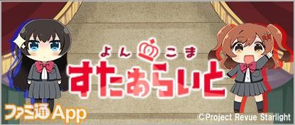 comic_banner_s_4komaSR04