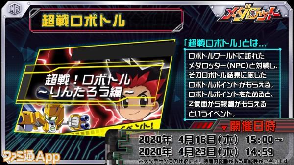 20200415_メダロット動画 (9)