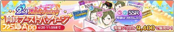 09.[P6]2nd Anniversary 育成ブーストパッケージ