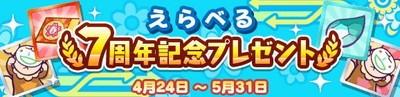 バナー_えらべる7周年記念プレゼント_result