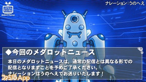 20200415_メダロット動画 (14)