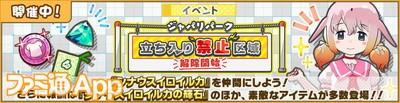 1.共闘型イベント開催バナー
