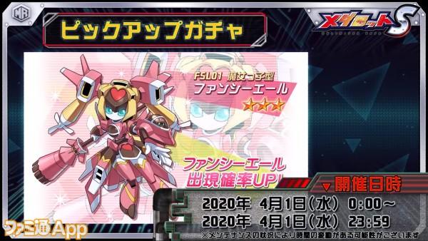20200401_メダロット動画 (10)