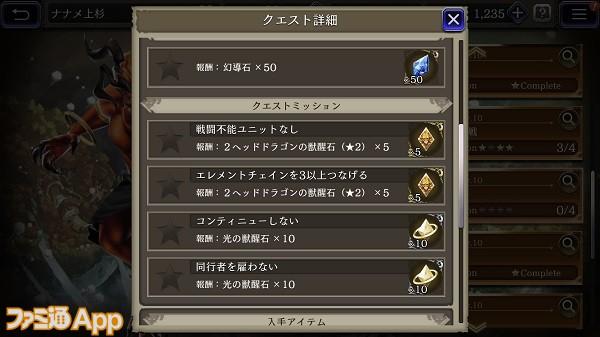 chain_ミッション