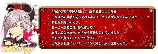 fgo0425_02
