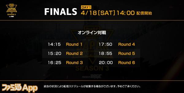 pmjcs3_final_day1