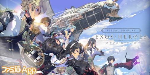【事前登録】繊細で美しい3Dキャラたちによるアニメ映画さながらのバトルが楽しめる新作RPG『エグゾスヒーローズ』