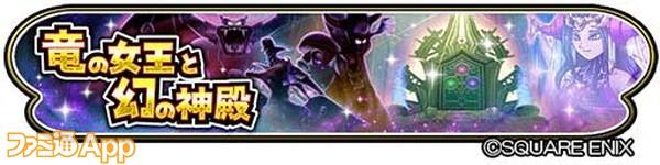 11_DQの日記念イベント竜の女王と幻の神殿_バナー