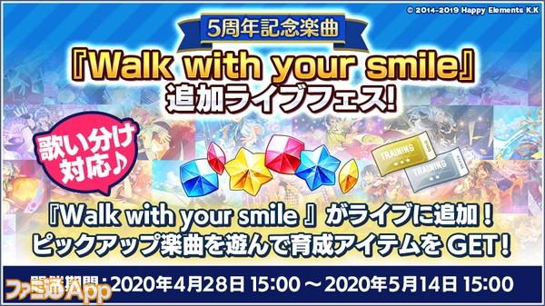 4_5周年記念楽曲『Walk-with-your-smile-』追加ライブフェス