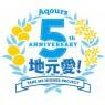 『ラブライブ!サンシャイン!!』5周年展示会中止を発表、別途日程での開催を調整中