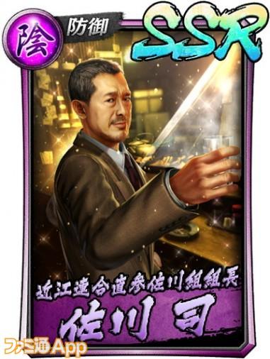 [SSR・近江連合直参佐川組組長]佐川 司