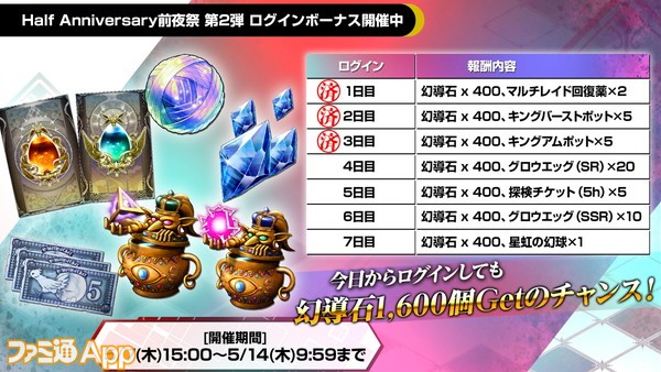 20200511_FFBE幻影戦争生 (2)