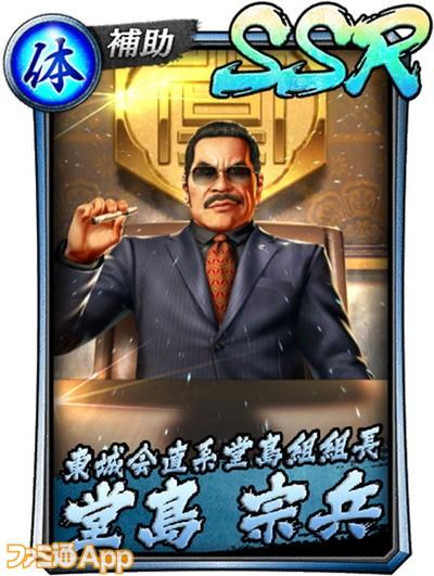4.[SSR・東城会直系堂島組組長]堂島宗兵