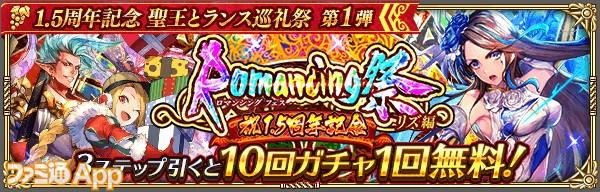 10_ロマサガRS_Romancing祭リズ編