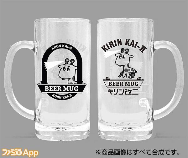 キリン改二-ビールジョッキ_透明