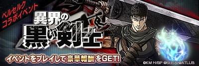 ベルセルクコラボイベント「異界の黒い剣士」_result