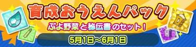 バナー_新アイテムパック「育成おうえんパック」販売開始_result