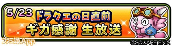 02_星のドラゴンクエスト_生放送_バナー1