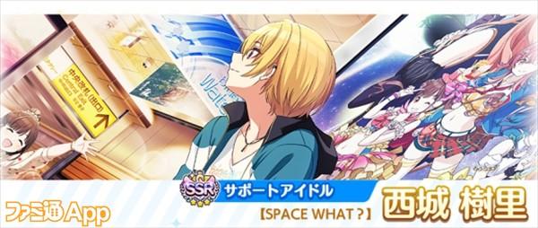 02.[P2]SSRサポートアイドル【SPACE WHAT?】西城 樹里