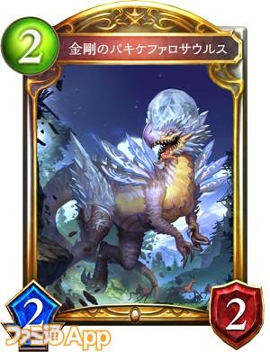 金剛のパキケファロサウルス_進化前