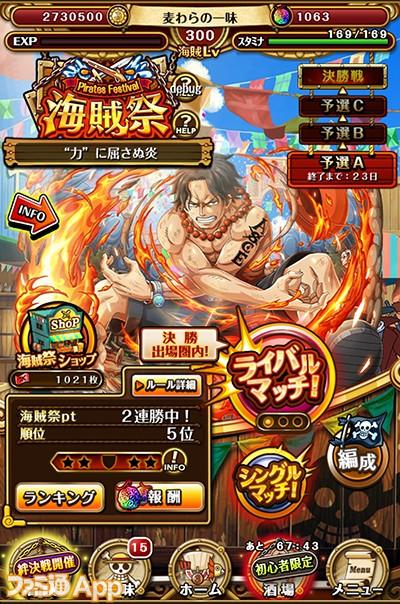 5_海賊祭TOP
