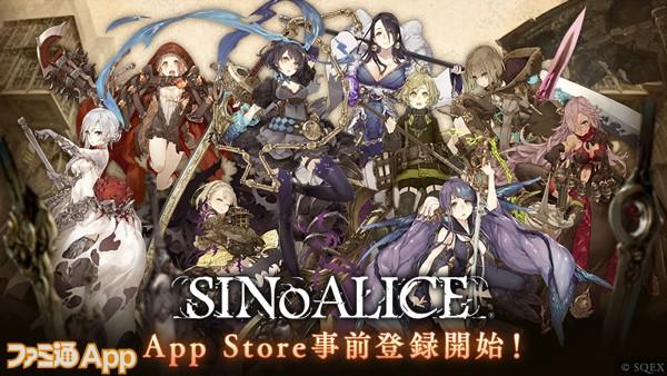 iOS事前登録開始_jp