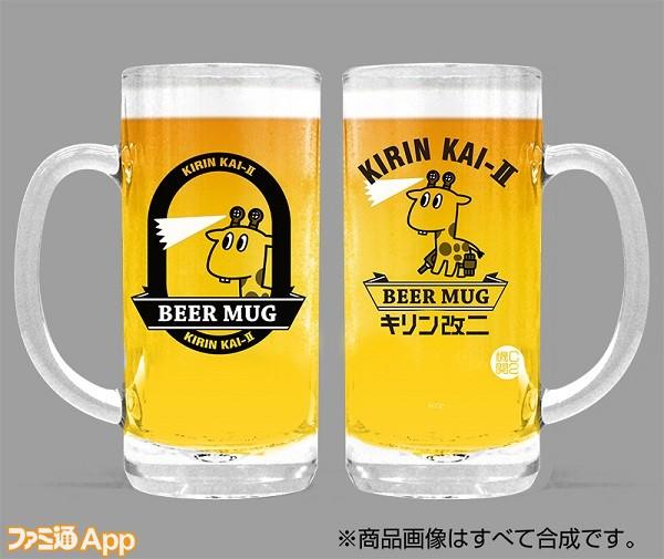 キリン改二-ビールジョッキ_ビール合成