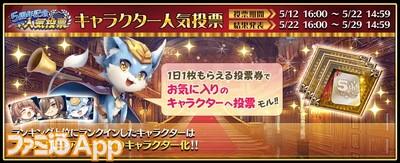 キャラクター人気投票_result