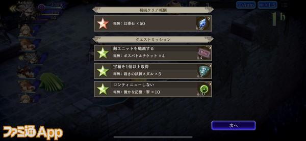 20200514_幻影_裁きの試練 (5)