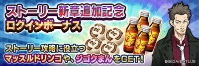 ストーリー新章追加記念ログインボーナス_result