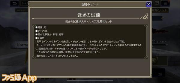 20200514_幻影_裁きの試練 (9)