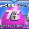 【クラロワ攻略】エリクサーマラソン最強デッキ