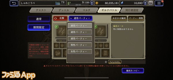 20200522_FFBE幻影戦争 (4)