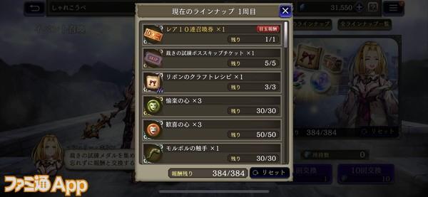 20200514_幻影_裁きの試練 (11)