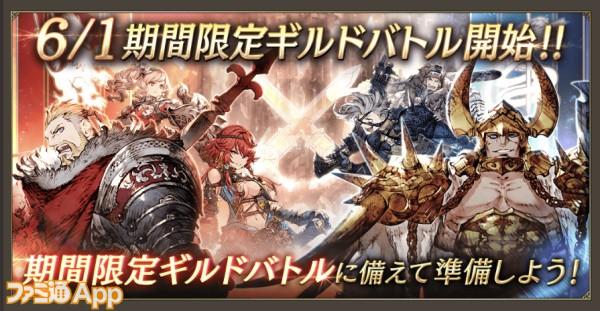 20200528_幻影戦争お知らせ02 (3)