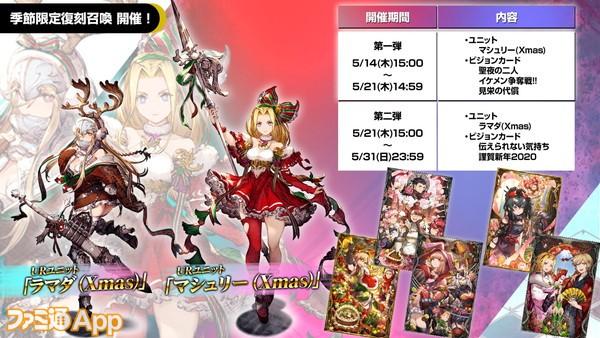 20200511_FFBE幻影戦争生 (5)