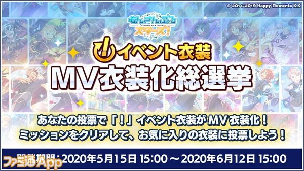 8_「!」イベント衣装-MV衣装化総選挙